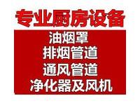 专业承接全武汉酒店厨房油烟罩排烟管道净化器制作安装电话