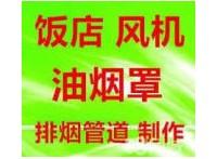 武汉新风系统.不锈钢厨房设备 排烟管道 油烟罩 加工制作安装
