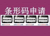 北京公司条码怎么做l申请条形码。