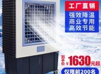 恒凡工业冷风机移动水空调环保水冷空调网吧厂房商用单制冷风扇
