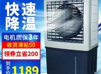 恒凡冷风机工业水空调移动水冷环保空调网吧商用大型单制冷风扇