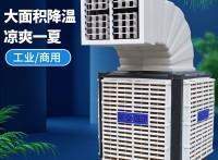 恒凡工业冷风机商用水空调环保水冷空调养殖场工厂房用单制冷风扇