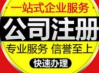 转让北京空壳科技公司,公司干净,无异常