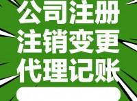 低价转让北京各类研究院,费用透明