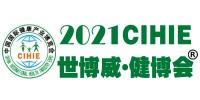 2021第28届【北京】中国国际健康产业博览会-春季展