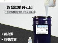液态模具硅胶 工业级食品级液体硅胶