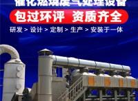 催化燃烧环保设备工业废气处理
