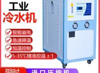 工业冷水机水冷风冷式水循环小型5P制冷机