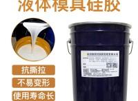 广东模具硅胶批发 食品级硅胶 人体硅胶