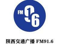 陕西交通电台916广告部,陕西交通广播广告投放价格