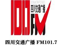 四川交通广播全新广告价格表,四川交通电台1017广告中心