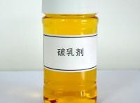 破乳劑成分分析配方檢測