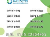 深圳辦理環評費用標準,深圳坪山工廠辦理環評手續