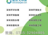 深圳龍崗環保批文辦理機構,深圳龍崗工廠辦理環評費用