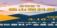 2021中国(广东·佛山)国际塑料产业博览会
