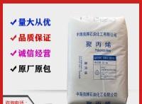 PP聚丙烯EP300M中海壳牌抗冲击嵌段共聚塑胶原料家电