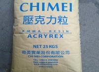 PMMA台湾奇美CM-205耐高温透明塑料粒PMMA亚克力粒