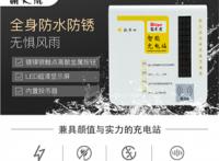 上海亨果云小区10路电动自行车智能充电站