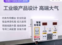 上海亨果云厂家,双路大功率电动车智能充电站