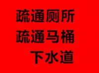郑州市中原区马桶疏通电话下水道疏通电话