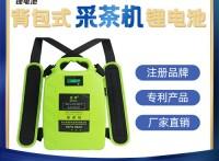 采茶机锂电池,锂电池组定制,园林工具锂电池