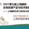2021第九届上海国际生物发酵产品与技术装备展览会