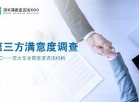 广州第三方满意度指数研究