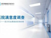 广州专业医院满意度调研|广州医院满意度调研公司