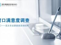广州窗口满意度调研公司