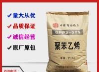 GPPS通用级聚苯乙烯525中信国an高透明度浅色家用制品