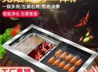 方形电烤涮一体炉定制火锅桌烧烤炉批发2021新款