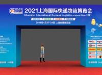 邀请函2021上海快递物流展,观众预登记开始啦