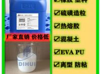 TM-4硫磺造粒脱模剂