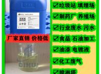 佛山垃圾除臭剂,广东垃圾除臭剂