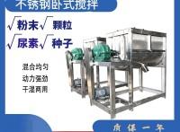 卧式搅拌机不锈钢304化工粉末混合机钛粉U型搅拌桶拌料机