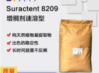 Suractent8209S 增稠剂 悬浮颗粒磨砂洗手液原料