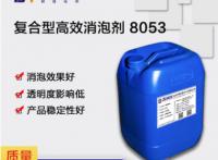8053复合型消泡剂 皂液|洗衣液|低泡清洗剂 日化