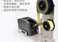 ZCUT-9胶带切割机剥离支架 醋酸胶布剪切 铝箔胶裁切机器