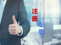 转让上海5000万投资管理公司的大概多少钱