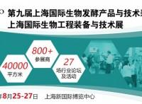 上海生物发酵展周彬浅谈,发酵车间环境消毒及注意事项