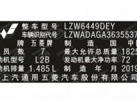 五菱汽车出厂铭牌条码标签