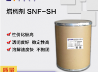 SNF-SH增稠剂 透明型 洗衣液洗洁精 高透明增稠粉