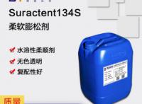 Suractent134S柔软膨松剂水溶性柔顺无色透明
