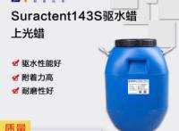 Suractent143S驱水蜡 汽车镀膜剂纳米水镀晶