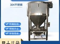 不锈钢搅拌机塑料烘干混料机电动内螺杆提升混合机颗粒拌料机