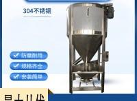 颗粒加热混合机螺旋立式搅拌机不锈钢高速混料机自落式搅拌机