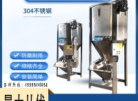 塑料颗粒搅拌机EVA颗粒3吨立式不锈钢混料机热风干燥混合机