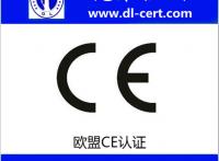 CE认证是什么?CE认证哪里做?CE认证怎么做?