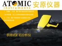 手持式礦石分析儀廠家供應,價格
