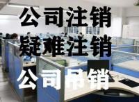 不成功不收費代理北京公司注銷公司吊銷吊銷轉注銷
